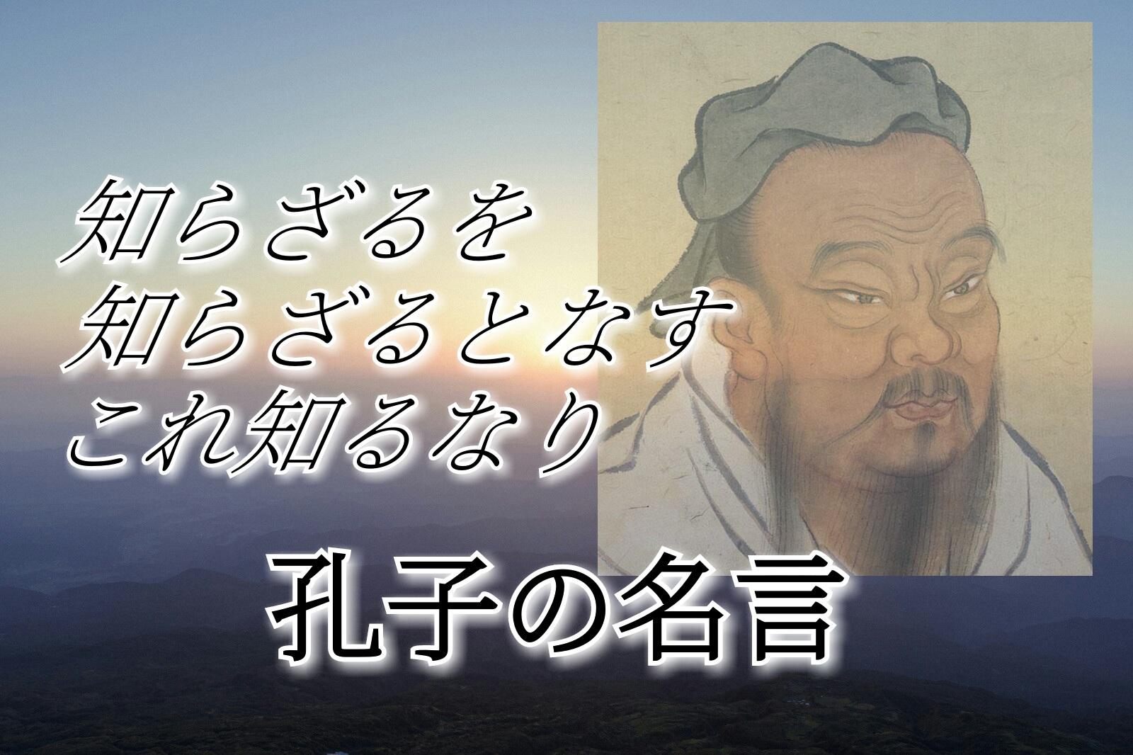 孔子の名言・格言 / 儒教の始祖、論語の基を作った人
